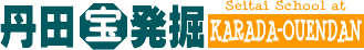 【丹田発掘】ストレッチ教室 | 藤沢・湘南台駅徒歩2分