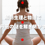 【丹田とチャクラの違いと共通点】重心と支点を踏まえると見えてくる関係